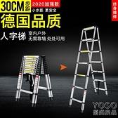 梯子 人字梯家用梯子鋁合金加厚折疊家用五金人字工程收縮伸縮梯 快速出貨YJT