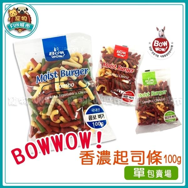 寵物FUN城市│韓國BowWow 起司條100g (雞肉/羊肉/高鈣粽合起司條) 【單包賣場】狗狗零食