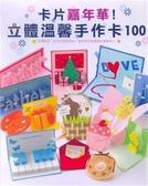 (二手書)卡片嘉年華!立體溫馨手作卡100