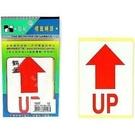 《享亮商城》UP向上標籤 1037  75*105mm*12片  鶴屋