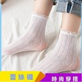 蕾絲襪 2雙裝可愛愛心洛麗塔襪子甜美花邊蕾絲襪日系鏤空短筒中筒襪