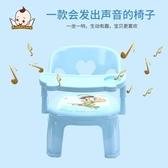 餐桌椅嬰兒童寶寶吃飯桌餐椅子卡通叫叫靠背座椅塑料凳子安全吃飯小板凳【快速出貨八折下殺】