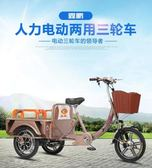 三輪車 老年電動三輪車成人帶斗人力電動兩用載人載貨接送孩子小型腳踏車    汪喵百貨