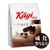 Kagi 特吉威化黑巧克力125g