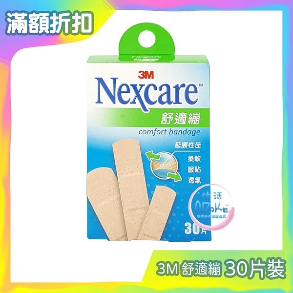 3M Nexcare 舒適繃 (滅菌) 30片 (綜合款) C530 OK繃 傷口護理 家庭必備【生活ODOKE】