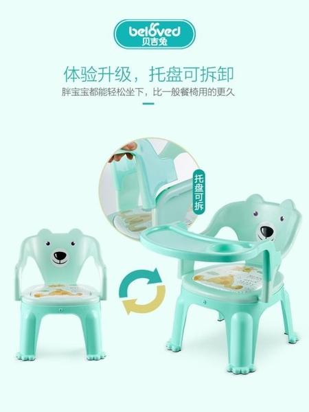 兒童餐椅帶餐盤寶寶吃飯桌椅子餐桌靠背叫叫椅塑料小凳子【英賽德3C數碼館】