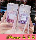 【萌萌噠】iPhone 6 / 6S Plus (5.5吋) 創意流沙香水瓶保護殼 水鑽閃粉亮片 矽膠軟殼 手機殼 附掛繩