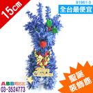 B1961-3★6吋聖誕裝飾鹿_15cm_藍#聖誕派對佈置氣球窗貼壁貼彩條拉旗掛飾吊飾