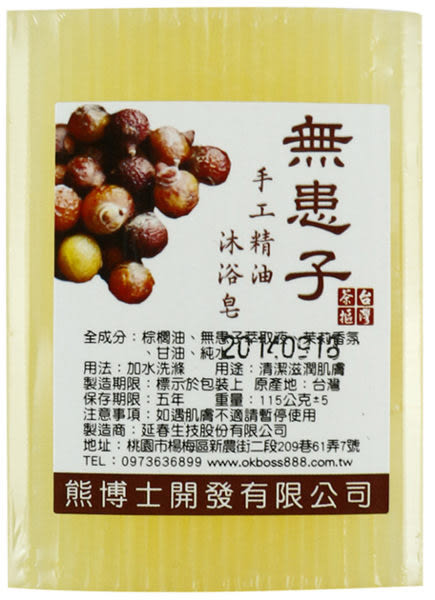 台灣茶摳 手工精油沐浴皂 無患子 (OS shop)