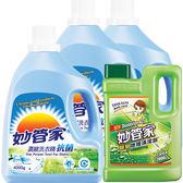 妙管家-抗菌防霉洗衣精4000gx3+除臭地板清潔劑(寵物/浴廁地板專用)2000g