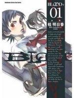 二手書博民逛書店 《BLOOD+  01》 R2Y ISBN:9861744096
