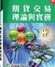 二手書R2YB 106年1月修訂十七版《學習指南與題庫2 期貨交易理論與實務》證