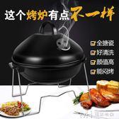折疊燒烤爐戶外便攜搪瓷不銹鋼圓形木炭燒烤架家用碳烤肉爐子火盆        瑪奇哈朵