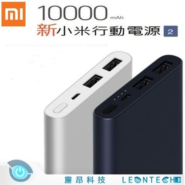 小米行動電源2 10000 mah 雙USB快充 2A 耐撞 防摔 金屬 短路保護 過流保護 過壓保護