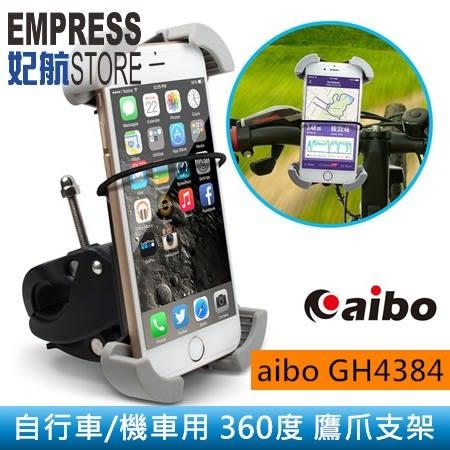 【妃航】aibo GH4384 鷹爪 手機 支架 自行車/機車/嬰兒車/推車 手把/握把 360度/旋轉 車架