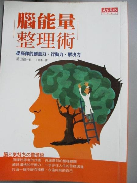 【書寶二手書T5/財經企管_HOT】腦能量整理術_王俞惠, 築山節