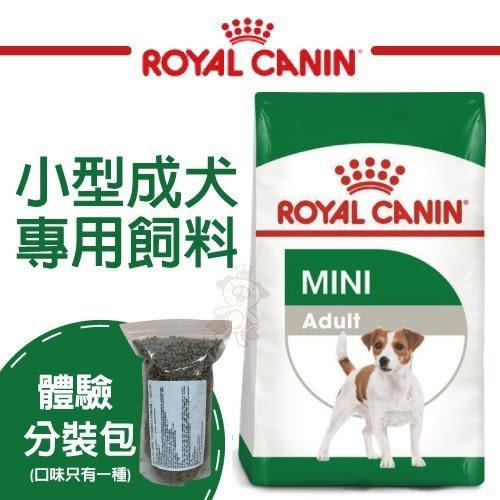 『寵喵樂旗艦店』法國皇家 MNA小型成犬專用飼料(原PR27)-500g【分裝體驗包(真空包)】