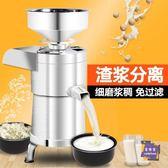 豆漿機 豆漿機商用渣漿分離現磨無渣磨漿機大容量全自動不銹鋼打漿機早餐T