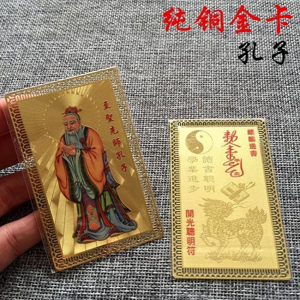 佛卡 至圣先師孔子金屬佛卡 聰明符 銅卡護身符卡片佛教金卡