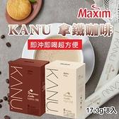 韓國 MAXIM 麥心 KANU 拿鐵咖啡 (17.3g*8入) 隨身盒 拿鐵 咖啡 香草拿鐵 提拉米蘇拿鐵 沖泡飲品