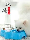 狗碗貓碗雙碗自動飲水狗盆狗食盆貓咪寵物碗狗飯盆泰迪狗狗用品【快速出貨】