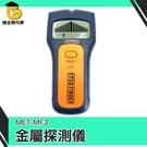 【博士特汽修】金屬探測儀 三合一金屬探測儀 木板輕隔間 木柱 電線位置 電壓 MET-MF3測PVC水管