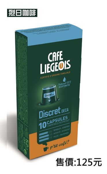 全新包裝 比利時烈日膠囊咖啡(有機)-堤絲葵咖啡 Discret 低因咖啡 適用雀巢Nespresso