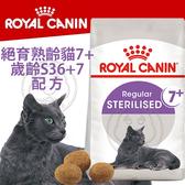 【培菓寵物48H出貨】FHN 新皇家飼料《絕育熟齡貓7+歲齡S36+7》1.5kg