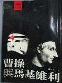 【書寶二手書T2/哲學_HKQ】曹操與馬基維利_戴宗立