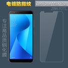 88柑仔店-華碩Zenfone Max Plus鋼化玻璃膜 ZB570TL電鍍防指紋鋼化膜防爆膜