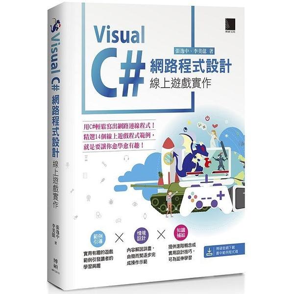 Visual C# 網路程式設計:線上遊戲實作