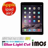 TWMSP★按讚送好禮★iMOS 蘋果 Apple iPad Air 2 濾藍光Eye Ease 抗藍光 疏油疏水 螢幕保護貼 (黃片)