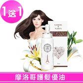 【愛戀花草】摩洛哥護髮優油 250ML/6款任選《買一送一 / 共2瓶》