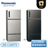 [Panasonic 國際牌]481公升 三門變頻冰箱-星空黑/銀河灰 NR-C489TV