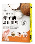 日本銷售第一的椰子油萬用事典 :可吃也可抹,從料理到全身保養的萬能油品使用指..