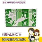 【三花】多倍塑膠檢診手套(H5028) 無粉 拋棄型 50雙/盒