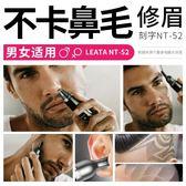 鼻毛修剪器女電動修眉男士修剪刀剃刮去鼻孔毛機清潔男用不充電式 三角衣櫃