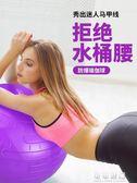 米客瑜伽球加厚防爆正品初學者減肥瘦身健身球兒童孕婦助產平衡球 可可鞋櫃