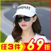 夏天戶外運動可調節遮陽帽 休閒空頂帽 跑步 高爾夫 防曬帽【AG09001】i-Style居家生活