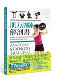 (二手書)肌力訓練解剖書:擺脫痠痛、增加身體彈性、提升運動表現,美模都愛練的速..