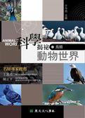 科學揭祕動物世界(5):鳥類