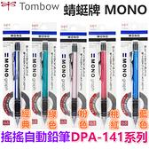 【京之物語】日本製蜻蜓牌MONO搖搖筆系列自動鉛筆DPA-141(5色) 現貨