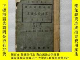 二手書博民逛書店罕見高級古文讀本第三冊、民國18年版、中華書局印行Y187512