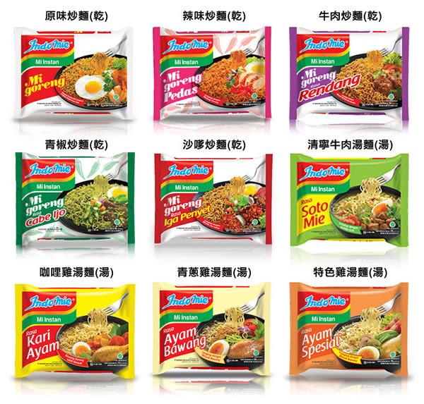 【東南亞食品】印尼炒麵系列-沙嗲.辣味.青檸牛肉.辣味牛肉.咖哩雞湯麵.特色雞湯麵