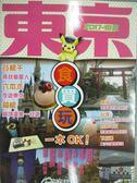 【書寶二手書T6/旅遊_KNN】東京食買玩一本OK!_沙米
