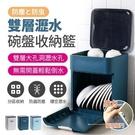 日本無印雙層碗盤瀝水架淺藍...