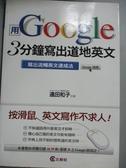 【書寶二手書T8/語言學習_GFJ】用Google 3分鐘寫出道地英文_婁愛蓮, 遠田和子