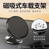 車載手機支架粘貼磁力吸盤式汽車用磁性車內磁鐵磁吸車上支撐現貨清倉4-18