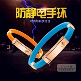 靜電手環 防靜電手環無線靜電手鏈男女通用身體靜電消除器防能量手腕帶禮物-快速出貨