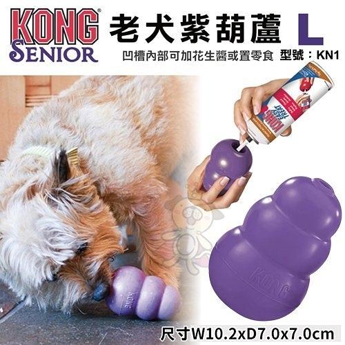 *KING WANG*美國KONG《Senior老犬紫葫蘆》凹槽內部可加花生醬或置零食-L號(KN1)